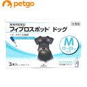 犬用フィプロスポットドッグM 10〜20kg 3本(3ピペット)(動物用医薬品)【あす楽】