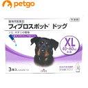 犬用フィプロスポットドッグXL 40〜60kg 3本(3ピペット)(動物用医薬品)【あす楽】