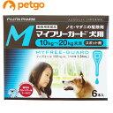 マイフリーガード 犬用 M 10〜20kg 6本(動物用医薬品)【あす楽】