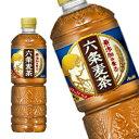 【4~5営業日以内に出荷】アサヒ 六条麦茶 660mlPET×48本[24本×2箱][賞味期限:2ヶ月以上]北海道、沖縄、離島は送料無料対象外です。[送料無料]