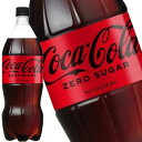 コカコーラ コカ・コーラ ゼロシュガー 1.5LPET×6本[賞味期限:2ヶ月以上][送料無料]【4~5営業日以内に出荷】