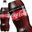 コカコーラ コカ・コーラゼロシュガー1.5LPET×16本[8本×2箱]北海道、沖縄、離島は送料無料対象外[送料無料]【4〜5営業日以内に出荷】
