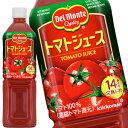 ショッピングトマトジュース デルモンテ トマトジュース 900gPET×24本[12本×2箱][賞味期限:3ヶ月以上]北海道、沖縄、離島は送料無料対象外[送料無料]【7〜10営業日以内に出荷】
