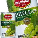デルモンテ ホワイトグレープジュース 160g缶×30本[賞味期限:3ヶ月以上]北海道、沖縄、離島は送料無料対象外[送料無料]【7~10営業日以内に出荷】