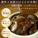 [大容量1kg入り]砂糖・糖類0シュガーレスクーベルチュール チョコレート×1kg訳あり チョコ [常温]便でお届け10個まで1配送でお届け