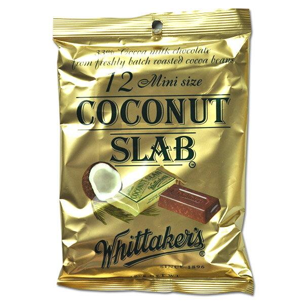 Whittaker's ウィッタカー ココナッツチョコレート180g[12粒入]24個まで1配送でお届け[賞味期限:お届けより30日以上]【2〜3営業日以内に出荷】