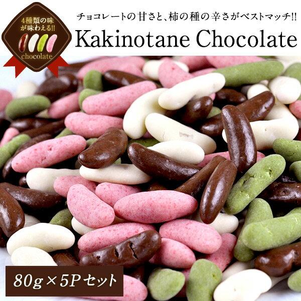 ショコラ・ミリュ 柿の種チョコミックス ギフトセット (80g×5P)