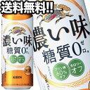 ショッピング500ml キリンビール 濃い味 糖質0 500ml缶×48本[24本×2箱]【4〜5営業日以内に出荷】北海道・沖縄・離島は送料無料対象外[送料無料]