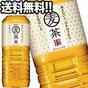 キリン 麦茶 2LPET×12本[6本×2箱]北海道 沖縄 離島は送料無料対象外[賞味期限:4ヶ月以上][送料無料]【4〜5営業日以内に出荷】