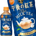 キリン 午後の紅茶 ミルクティー ホット 400mlPET×48本[24本×2箱][賞味期限:3ヶ月以上][送料無料]【4〜5営業日以内に出荷】