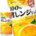 ショッピングレンジ サンガリア 100% オレンジジュース 190g缶×90本[30本×3箱][賞味期限_4ヶ月以上]北海道、沖縄、離島は送料無料対象外[送料無料]【5〜8営業日以内に出荷】