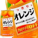 サンガリア すっきりとオレンジ 350g缶×72本[24本×3箱][賞味期限:4ヶ月以上]北海道、沖縄、離島は送料無料対象外[送料無料]【5~8営業日以内に出荷】