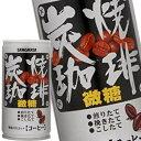サンガリア 炭焼コーヒー微糖 190g缶×30本[賞味期限:4ヶ月以上]北海道、沖縄、離島は送料無料対象外[送料無料]【5~8営業日以内に出荷】