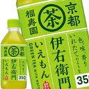 サントリー 緑茶伊右衛門 350mlPET×24本[賞味期限:2ヶ月以上]北海道、沖縄、離島は送料無料対象外です。