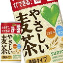 ショッピング麦茶 【4〜5営業日以内に出荷】サントリー GREEN DAKARA やさしい麦茶 濃縮タイプ 180g缶×90本[30本×3箱][賞味期限:2ヶ月以上]北海道、沖縄、離島は送料無料対象外です。[送料無料]