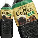 神戸居留地 微糖コーヒー 2LPET×6本[賞味期限:3ヶ月以上]北海道、沖縄、離島は送料無料対象外[送料無料]【10月25日出荷開始】