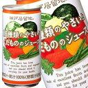 神戸居留地 16種の野菜と果物 185g缶×30本[賞味期限:3ヶ月以上]北海道、沖縄、離島は送料無料対象外[送料無料]【10月2日出荷開始】
