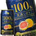 素滴しぼり 果汁100% チューハイピンクグレープフルーツ 350ml缶×24本[賞味期限:3ヶ月以上]北海道、沖縄、離島は送料無料対象外[..