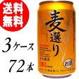 【送料無料】 麦選り [350ML×72本] (ビール系新ジャンル)