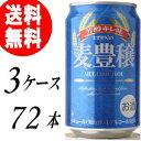 【 送料無料】麦豊穣 [330ML×72本] (ビール系新ジャンル)【02P03Dec16】