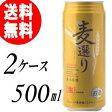 【送料無料】 麦選り [500ML×48本] (ビール系新ジャンル)