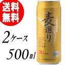 【送料無料】 麦選り [500ML×48本] (ビール系新ジャンル)【02P03Dec16】