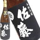 佐藤 黒 1800ml 芋焼酎 黒麹仕込 佐藤酒造