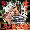 【送料無料】北海道の干物セット 開き真ほっけ/宗八かれい/開きサンマ/丸干コマイ/開きいか【10P03Dec16】