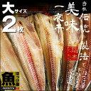 しまほっけ 漁醤干し 大サイズ 2枚【ホッケ】【10P03Dec16】