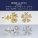 星の砂 BOUTIQUE (HOSHI no SUNA -boutique -) ダイヤモンドピアス フラワー 0.14ct K18/K18WG レディース【限定品】 【正規販売店】【証明書付】