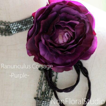 *ラナンキュラスのコサージュ『パープル』 -ケース付き-【アートフラワー】【卒業式】