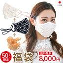 【限定50個】【受注生産】 ノンプレステージ ドレスマスク の福袋 お正月