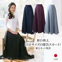 ロングスカート 黒 演奏会 ドレス 衣装 シフォン ジョーゼ...