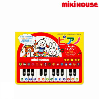 Mikihouse (mikihouse) music books piano