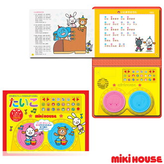 Mikihouse (mikihouse) music book drum