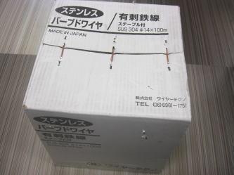 ステンレス製有刺鉄線バーブ100メートル太さ14#泥棒よけや猫よけに