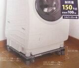 ドラム式も置ける新商品!新洗濯機スライド台 伸縮自在で簡単移動! 05P30Nov14