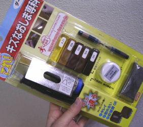 瞬間硬化式最高級補修剤キズ、なおしま専科(ダークオーク)家中のキズはおまかせ!