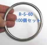 手作りのベビースリングを販売なさっている方にオススメ! ステンレス丸リング(溶接あり) 線径5ミリ 内径60ミリ 100個セット