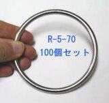 手作りのベビースリングを販売なさっている方にオススメ! ステンレス丸リング(溶接あり) 線径5ミリ 内径70ミリ 100個セット(お取り寄せ商品)