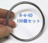 手作りのベビースリングを販売なさっている方にオススメ! ステンレス丸リング(溶接あり) 線径4ミリ 内径60ミリ 100個セット(お取り寄せ商品)