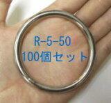 手作りのベビースリングを販売なさっている方にオススメ! ステンレス丸リング(溶接あり) 線径5ミリ 内径50ミリ 100個セット(お取り寄せ商品)