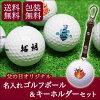 ゴルフボール 名入れ ゴルフボール&キーホルダーセット