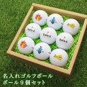 即日 ゴルフボール ゴルフ ボール 名 入れ9個【贈り物】【ギフト】【プレゼント】ホールインワン 記...