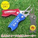 名入れ【グリーンフォーク】&名入れ【ゴルフマーカー】ゴルフ マーカー 名入れ オリジナル フォーク ...