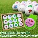 名入れゴルフボール 12個 & 名入れゴルフマーカー & マーカークリップ 【シリコン】【贈り物】【...