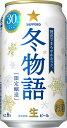 【2ケース単位】【送料無料!】(北海道、沖縄、離島は除く。配送は佐川急便で。)サッポロ冬物語350ML缶(6缶パック×4入=24本×2)2ケース売り