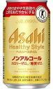 【訳あり】 ノンアルコール ビールテイスト飲料 アサヒ ヘルシースタイル 350ml缶 1ケース アサヒビール 賞味期限:2021年3月