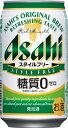 【2ケース単位】【送料無料!】(北海道、沖縄、離島地域は除く。配送は佐川急便で。)アサヒスタイルフリー350ML缶(6缶パック×4入=24本×2)2ケース売り