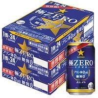 【2ケース単位】【送料無料!】(北海道、沖縄、離島は除く。)サッポロ「極ZERO(ゴクゼロ)」350ML缶(6缶パック×4入=24本×2)2ケース売り